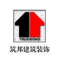 北京筑邦建筑装饰-北京筑邦建筑装饰工程有限公司