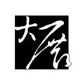 沈阳大展装饰-沈阳大展装饰设计顾问有限公司
