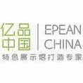 上海亿品展示设计-中国展示行业龙头企业,规划展示馆设计布展专家