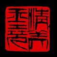 北京清美玉尧-北京清美玉尧艺术设计中心