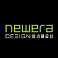 深圳新冶组设计-中国最具时尚文化的空间设计机构